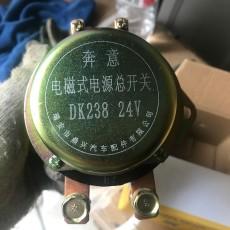 Реле выключателя массы DK238 24V